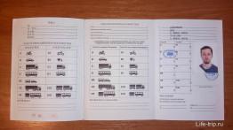Международные водительские права - срок действия 3 года